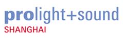 2016上海国际专业灯光音响展览会
