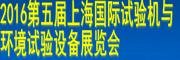 2016上海国际试验机与环境试验设备展览会暨新技术交流和新产品发布演示会