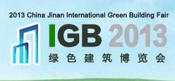 第十七届中国济南国际建筑节能及新型墙材展览会