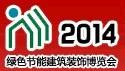 2014中国绿色节能建筑、建材及装饰材料(杭州)博览会