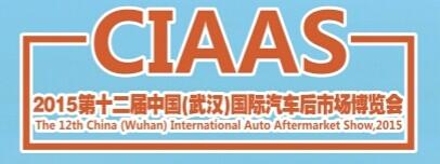 2015第十二届中国武汉国际汽车后市场展览会