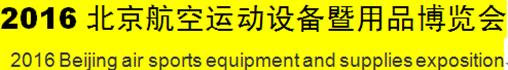 展会标题:2016北京航空运动设备暨用品博览会