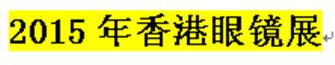 展会标题:2015年香港眼镜展