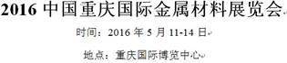 展会标题:2016中国重庆国际金属材料展览会