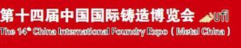 展会标题:2016第十四届中国国际铸造博览会
