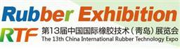 展会标题:2016第十三届中国国际橡胶技术(青岛)展览会