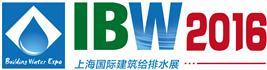 展会标题:2016第6届上海建筑给排水暨管网建设工程展览会