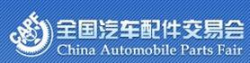 展会标题:第81届全国汽车配件交易会