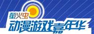 展会标题:2016第十三届萤火虫动漫游戏嘉年华