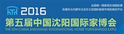 展会标题:2016第五届沈阳国际家博会