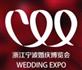 展会标题:2016浙江宁波婚庆博览会