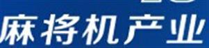 展会标题:2016中国麻将机产业博览会-重庆站