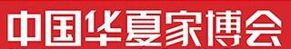 展会标题图片:2017中国华夏家博会