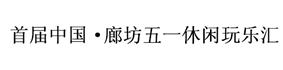 展会标题:2016首届中国廊坊五一休闲玩乐汇