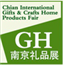 展会标题:2017第十七届南京国际礼品工艺品及红木家具展览会