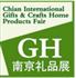 展会标题:2017第十八届南京国际礼品工艺品及红木家具展览会