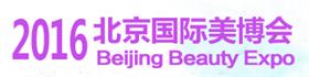 展会标题:2016第二十九届中国北京国际美容化妆品博览会(秋季)