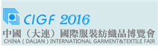展会标题:2016中国(大连)国际服装纺织品博览会