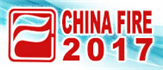 展会标题:第十七届国际消防设备技术交流展览会