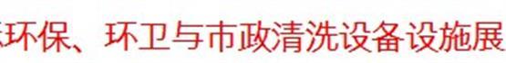 展会标题:2016中国(西安)国际环保、环卫与市政清洗设备设施展览会   2016中国(西安)管道、泵阀与水处理设备展览会