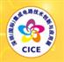 展会标题:深圳(国际)集成电路技术创新与应用展