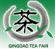 展会标题:2017第十一届中国(青岛)国际茶文化博览会暨紫砂艺术展
