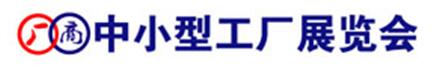 展会标题:宁波中小型工厂展(春季)
