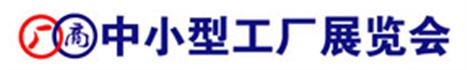 展会标题:宁波中小型工厂展(秋季)