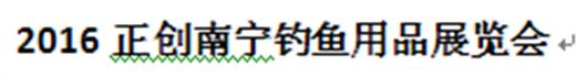 展会标题:2016正创南宁钓鱼用品展览会