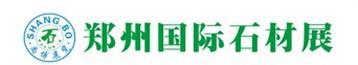 展会标题:2017第三届中国(郑州)国际石材产品及技术装备展览会