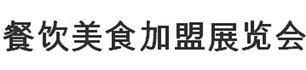 展会标题:2016天津国际餐饮美食加盟展览会
