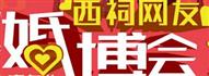 展会标题:2017婚在西祠-春季西祠网友婚庆博览会