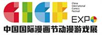 展会标题:2016中国国际漫画节动漫游戏展