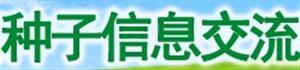 展会标题:2016第十四届全国种子信息交流暨产品交易会暨第九届中国国际种业博览会
