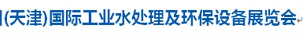 展会标题:2017中国(天津)国际工业水处理及环保设备展览会