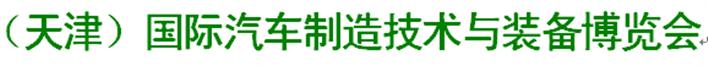 展会标题:2017中国(天津)国际汽车制造技术与装备博览会