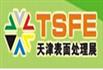 展会标题:2017第十四届中国(天津)国际涂装、电镀及表面处理展览会