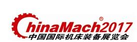第十八届中国国际机械工业展览会 第十八届中国国际机床装备展览会