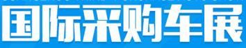 展会标题:2016第九届广州国际采购车展
