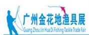 展会标题:广州金花地钓具及户外用品展览会(秋季)