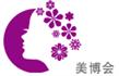 展会标题:2016深港韩时尚美容博览会