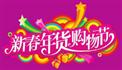 展会标题:第二十一届中国(四川)新春年货购物节