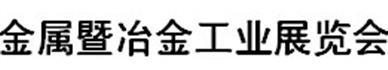 展会标题:2017年广州国际金属暨冶金工业展览会  第十八届广州国际不锈钢工业展  第十八届广东国际压铸铸造工业展览会暨首届泛珠三角铸造工业博览会