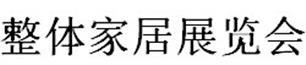 展会标题:2017第十七届中国成都建筑及装饰材料博览会暨整体家居衣柜展