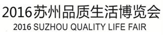 展会标题:2016苏州品质生活博览会