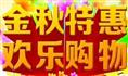 展会标题:2016昆明金秋购物博览会