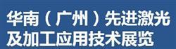 展会标题:2016华南(广州)先进激光及加工应用技术展览会