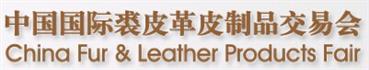 展会标题:2017第43届中国国际裘皮革皮制品交易会