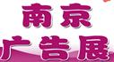 展会标题:2017南京广告技术设备、LED及标识标牌展览会