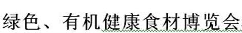 展会标题:2017江苏南京绿色、有机健康食材博览会
